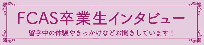FCAS卒業生インタビュー